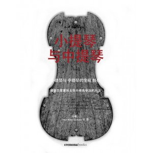 Violin and viola. Procedure for the costruction. Following the classical cremonese method - Chinese text